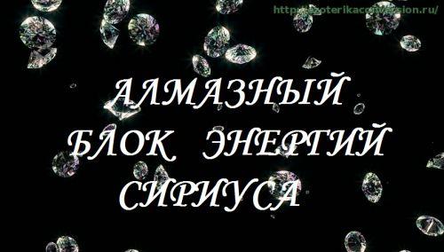 АЛМАЗНЫЙ БЛОК ЭНЕРГИЙ СИРИУСА S1335805