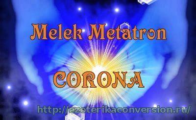 Мелек Метатрон - Активация Короны 3766928