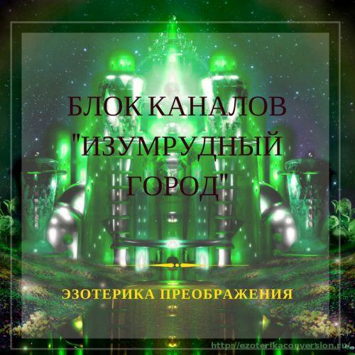 Блок каналов ИЗУМРУДНЫЙ ГОРОД S6008190
